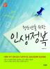 인생정복(청소년을 위한)(청소년 믿음의 책들 4)