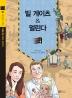 빌 게이츠 & 멀린다(세상을 바꾸는 아름다운 부자 이야기 10)
