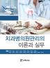 치과병의원관리의 이론과 실무