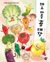채소마을 콩 대장(꿈꾸는 놀이터 그림책 6)