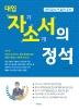 대입 자기소개서의 정석(현직교사가 알려 주는)