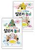 http://www.kyobobook.co.kr/product/detailViewKor.laf?<유튜브보다 더 재미있는 실뜨기 놀이> 세트