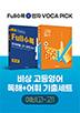 비상 고등영어 독해+어휘 기출세트 예비고~고1(Full수록(풀수록)/완자 VOCA PICK)