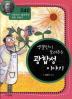 엥겔만이 들려주는 광합성 이야기(개정판)(과학자가 들려주는 과학 이야기 40)