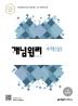 고등 수학(상)(2019)(개념원리)(개정증보판)