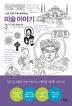 난생 처음 한번 공부하는 미술 이야기. 3: 초기 기독교 문명과 미술(난처한 시리즈)