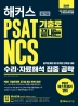 PSAT 기출로 끝내는 NCS 수리·자료해석 집중 공략(해커스)