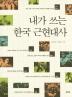 한국 근현대사(내가 쓰는)