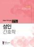 성인간호학(2019)(개정판)