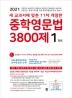 중학영문법 3800제 1학년(2021)(새 교과서에 맞춘)(개정판 11판)