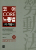 코어 Core 노동법 1차 객관식. 2