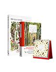 애뽈 작가 3종 세트 ( 너의 숲이 되어줄게 에세이/ 365일 숲소녀 달력 / 컬러링북) (전 3권)