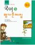 중학교 국어5(3학년 1학기) 평가문제집(전경원)(2015)