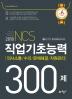 직업기초능력 300제(2018)(NCS)