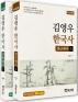 김영우 한국사 전근대사+근현대사 세트(개정판)(전2권)