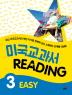 미국교과서 Reading Easy. 3(CD1장포함)