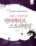 인터랙티브 스토리텔링(크리스 크로퍼드의)(개정판 2판)