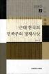 근대 한국의 민족주의 경제사상(연세국학총서 105)(양장본 HardCover)