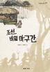 조선 비밀 마구간(미래아이문고 26)