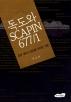 독도와 SCAPIN 677/1