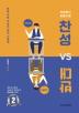 찬성 vs 반대. 2(대학 가기 전에 우리가 꼭 익혀야 할)