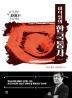 이덕일의 한국통사: 선사시대-대한제국 편