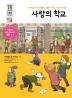 사랑의 학교(개정판)(아이세움 New 논술 명작 18)