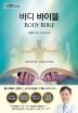바디 바이블(Body Bible)