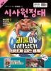 시사원정대(2018 10월호)