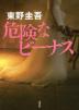 [보유]危險なビ-ナス