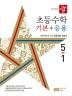 디딤돌 초등 수학 기본+응용 5-1(2022)