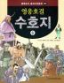 영웅호걸 수호지. 6(필독도서 중국고전문학 6)