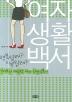 여자생활백서