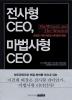 전사형 CEO 마법사형 CEO(양장본 HardCover)