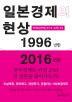 일본경제의 현상 1996년판
