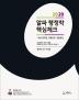 행정학 핵심체크(2020)(알파)(알파)