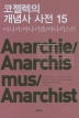 코젤렉의 개념사 사전. 15: 아나키/아나키즘/아나키스트