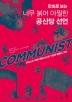 너무 붉어 아찔한 공산당 선언(만화로 보는)