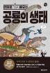 공룡의 생태(만화로 배우는)(한빛비즈 교양툰)