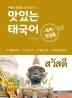 맛있는 태국어 독학 첫걸음(여행과 문화를 함께 즐기는)