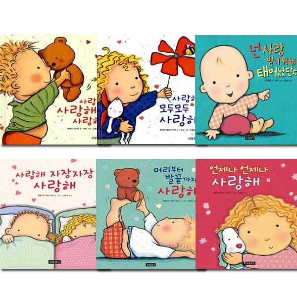 [보물창고]사랑해 시리즈 6권 세트