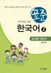 표준 한국어. 2(교사용 지도서)(중학생을 위한)