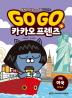 Go Go 카카오프렌즈. 4: 미국