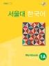 서울대 한국어 1A Workbook(CD1장포함)