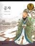 공자(교과서 큰 인물 이야기 46)