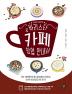 바리스타 & 카페 창업 안내서(2판)