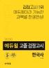 한국사 고졸 검정고시(2020)(에듀윌)