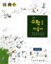 고등학교 수학1 자습서(류희찬)(2014)