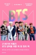 BTS: The Icon of K-Pop(케이팝의 아이콘)(양장본 HardCover)