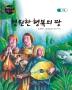 영원한 행복의 땅(생각콩콩 성장동화(희망) 6)(양장본 HardCover)